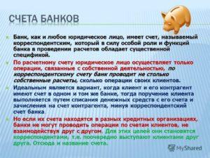 Специальный счет в банке и его применение
