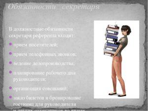 Особенности профессии секретарь-референт и пример должностной инструкции