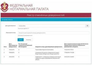 Официальный сайт реестра доверенностей: проверяем документы на подлинность
