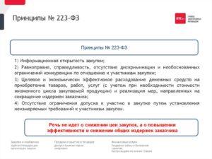 Реестр банковских гарантий по №223-ФЗ