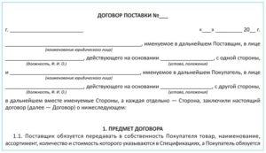 Проверка договора поставки: как заполнить заявку для юрисконсульта