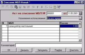 Расшифровка МБП в бухгалтерии