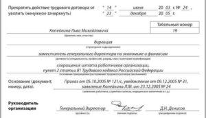 Увольнение по сокращению законно, даже если работник не подписал приказ и уведомление