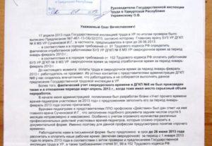 Полезный документ. Заявление об оспаривании предписания Госинспекции труда
