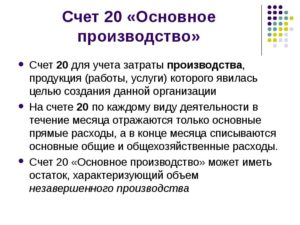 Характеристика счета 20 в бухгалтерском учете