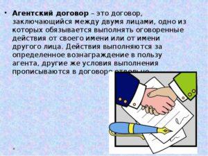 Что такое агентский договор