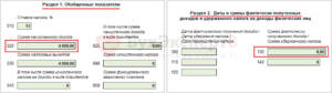 Как правильно отразить материальную помощь в отчете 6-НДФЛ