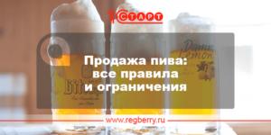 ЕГАИС для ИП, торгующих пивом в 2019 году