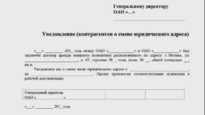 Уведомление банка о смене адреса компании