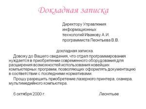 пример докладной записки