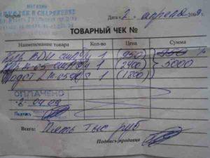пример заполнения товарного чека