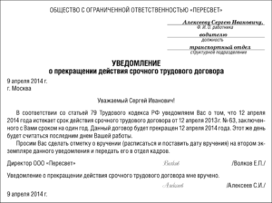 пример уведомления о прекращении срочного трудового договора