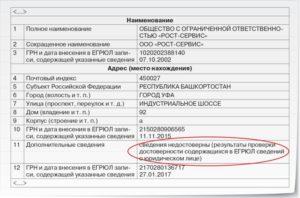 Недостоверность сведений в ЕГРЮЛ: ответы из ФНС