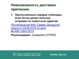 Обязательный претензионный порядок с 1 июня 2019 года