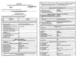 Содержание, порядок ведения и определение реестра ЕГРЮЛ