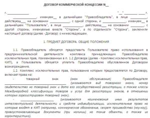 пример договора коммерческой концессии