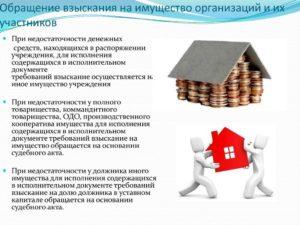 Обращение взыскания на уставный капитал не имеет никаких особенностей