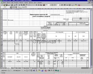 пример инвентарной карточки учета основных средств по форме ОС-6
