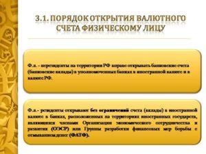Открытие и ведение валютного счета в банке