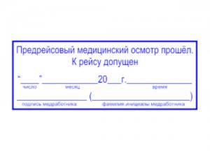 Предрейсовый штамп на путевом листе водителя о пройденном медосмотре