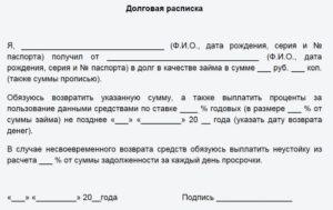 пример долговой расписки