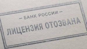 У банка отозвана лицензия. Советы юристу компании, у которой там счета
