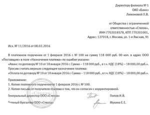 пример письма об уточнении назначения платежа
