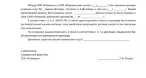 Письмо о расторжении договора: образец и пояснения