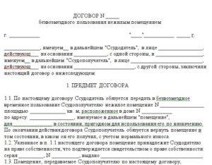 пример договора безвозмездного пользования нежилым помещением