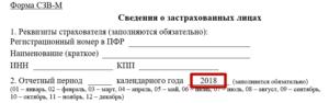 Нулевая форма СЗВ-М в 2019 году