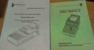 Инструкция по применению ККМ Элвес Микро К