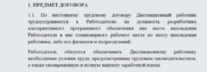 Образец трудового договора с дистанционным работником – 2019
