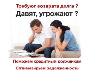 фонд помощи кредитным должникам