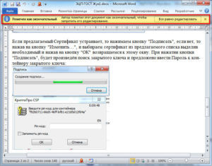 Как подписать документ в формате PDF, WORD, RAR электронной подписью