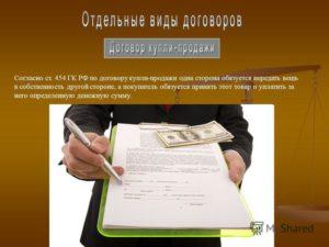Смешанный договор: особенности правового регулирования
