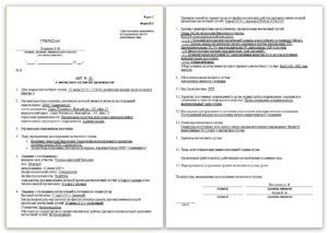 Составление акта о несчастном случае на производстве