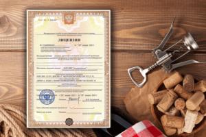 Сколько стоит и как получить лицензию на алкоголь в 2019-2019 годах