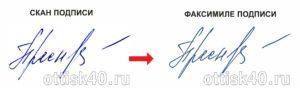 Изготовление и использование факсимиле подписи в 2019 году