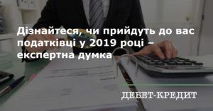 Налоговые проверки в 2019 году