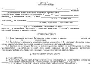 Договор банковского счета: образец документа и пояснения по сделке
