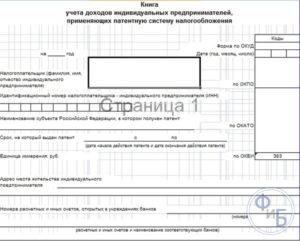 Ведение и заполнение книги доходов индивидуального предпринимателя на патенте в 2019 году