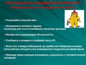 Как правильно провести инструктаж по пожарной безопасности