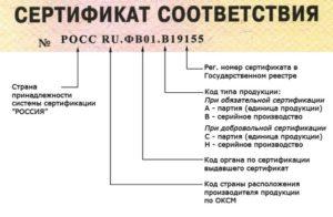 Как проверить сертификат соответствия на подлинность: Единый Реестр