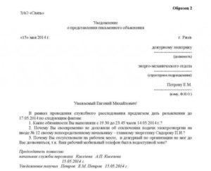 Образец приказа о проведении служебного расследования