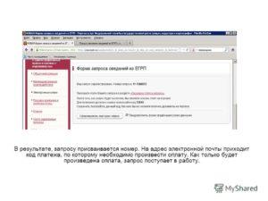 Запрос о предоставлении сведений из ЕГРП