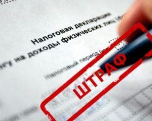 Уплата штрафов в налоговые органы