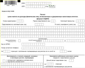 Как заполнить форму 6-НДФЛ в случае увольнения работника