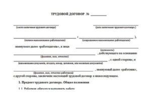 Как составить трудовой договор
