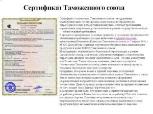 Как проверить сертификат Таможенного союза