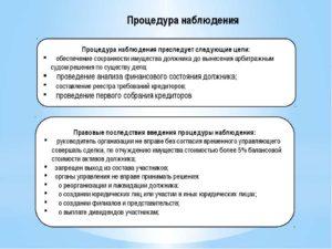 Осуществление процедуры наблюдения при банкротстве